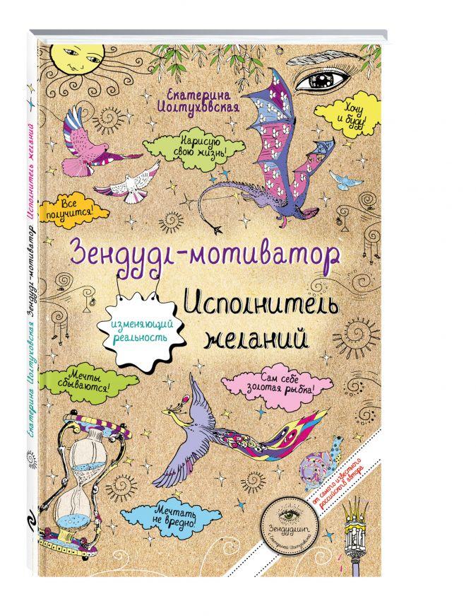 Екатерина Иолтуховская - Зендудл-мотиватор. Исполнитель желаний. Творческий блокнот, изменяющий реальность обложка книги