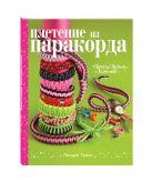 Трико Л. - Плетение из паракорда. Простые проекты от блогеров' обложка книги