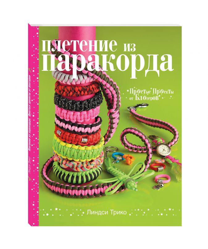 Плетение из паракорда. Простые проекты от блогеров Линдси Трико