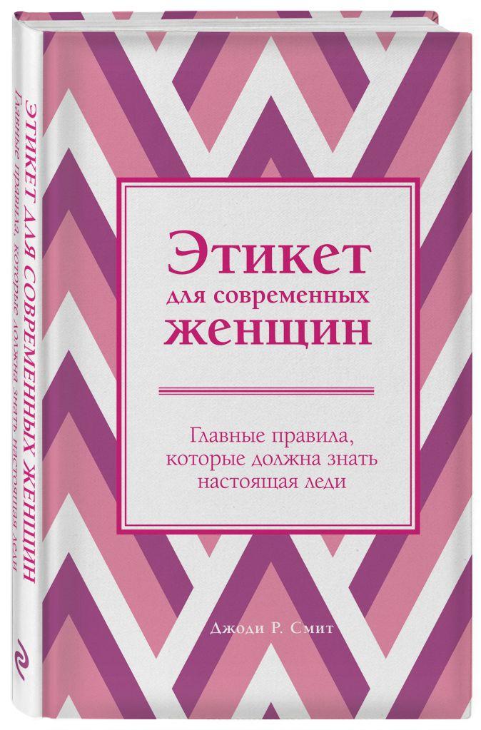 Джоди Р. Смит - Этикет для современных женщин. Главные правила, которые должна знать настоящая леди обложка книги