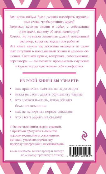 Этикет для современных женщин. Главные правила, которые должна знать настоящая леди Джоди Р. Смит