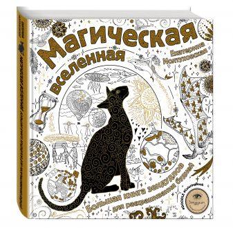 Екатерина Иолтуховская - Магическая вселенная. Большая книга зендудлов для раскрашивания будней. #DOODLE #ColoringBook обложка книги