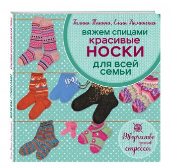 Вяжем спицами. Красивые носки для всей семьи