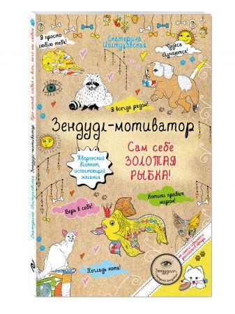 Екатерина Иолтуховская - Зендудл-мотиватор. Сам себе ЗОЛОТАЯ РЫБКА! Творческий блокнот, исполняющий желания обложка книги