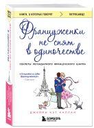 Каллан Дж. - Француженки не спят в одиночестве ' обложка книги