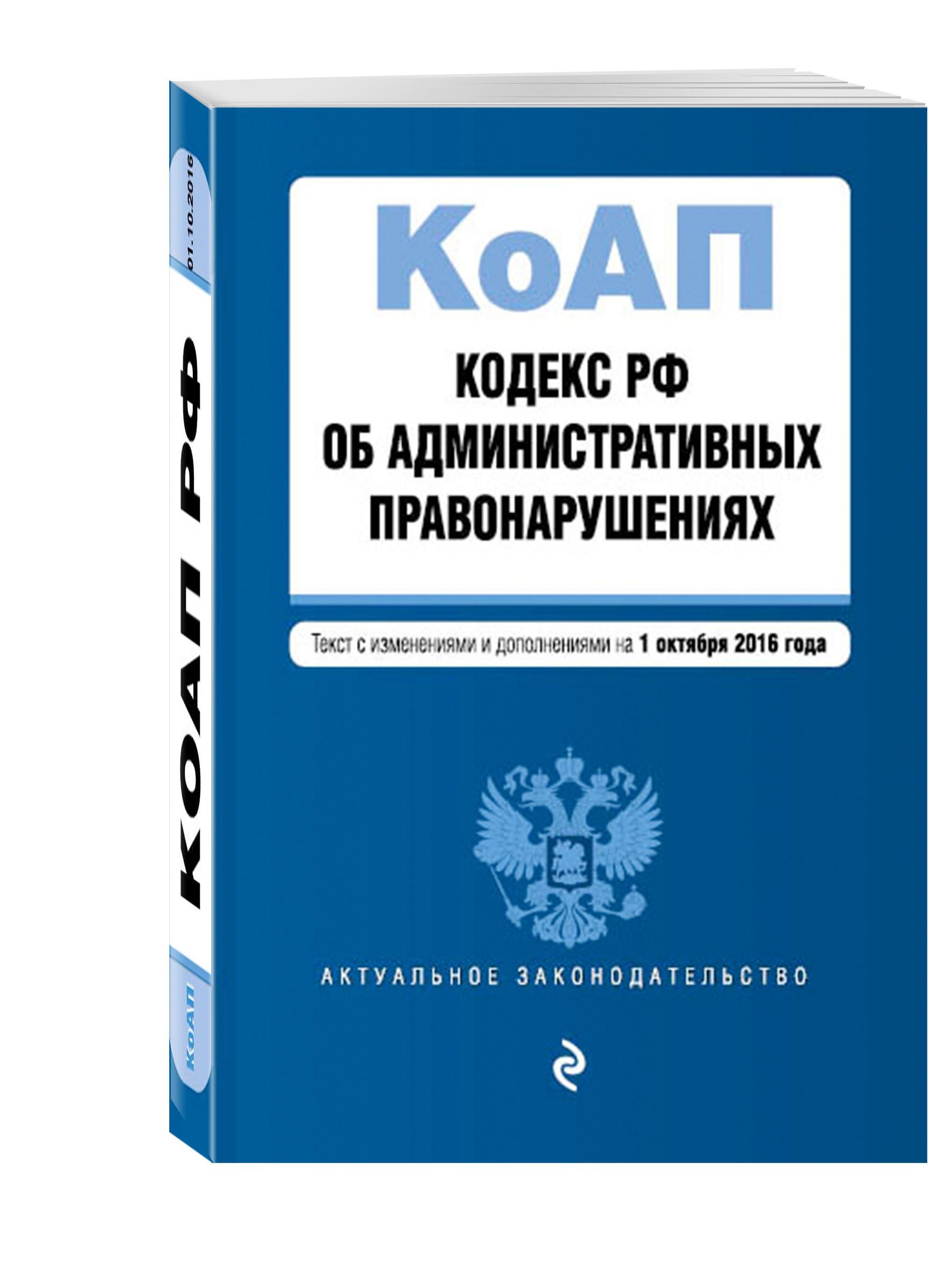 Кодекс Российской Федерации об административных правонарушениях : текст с изм. и доп. на 20 ноября 2016 г.
