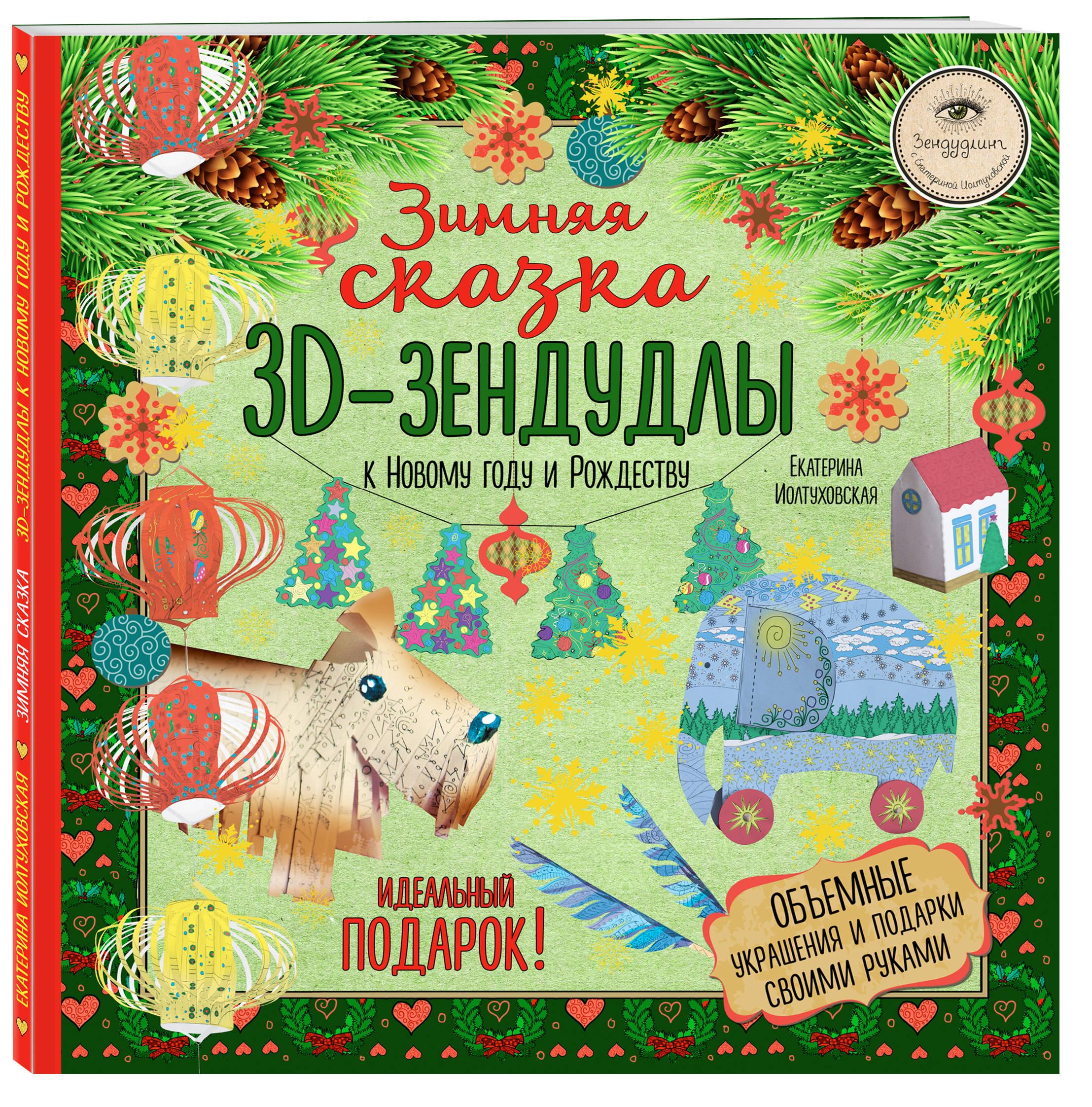 Екатерина Иолтуховская Зимняя сказка. 3D-зендудлы. Объемные украшения и подарки своими руками