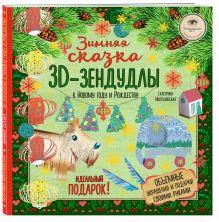 Зимняя сказка. 3D-зендудлы. Объемные украшения и подарки своими руками