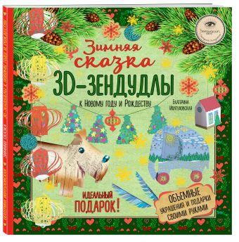 Зимняя сказка. 3D-зендудлы. Объемные украшения и подарки своими руками Екатерина Иолтуховская