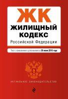 Жилищный кодекс Российской Федерации : текст с изм. и доп. на 30 июня 2016 г.