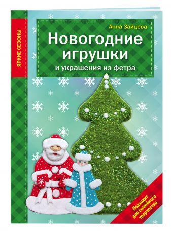 Анна Зайцева - Новогодние игрушки и украшения из фетра обложка книги