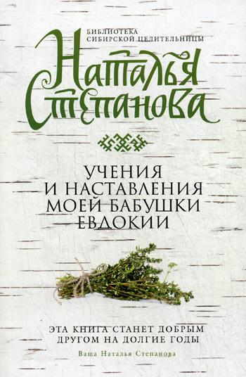 Учения и наставления моей бабушки Евдокии. Степанова Н.И. Степанова Н.И.