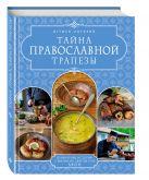 Игумен Онуфрий - ТАЙНА ПРАВОСЛАВНОЙ ТРАПЕЗЫ' обложка книги