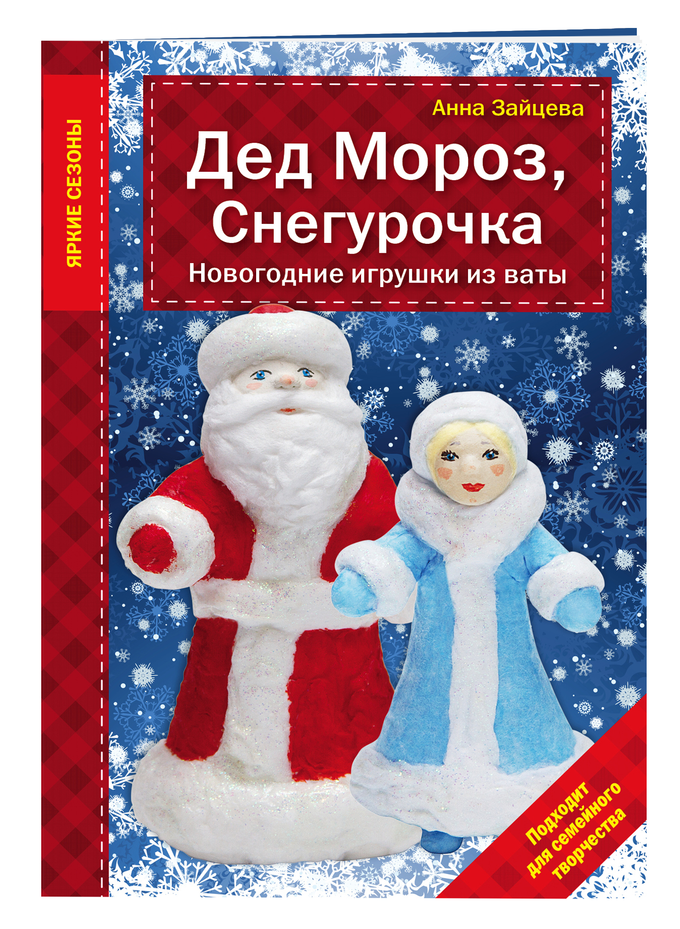 Анна Зайцева Дед Мороз, Снегурочка. Новогодние игрушки из ваты