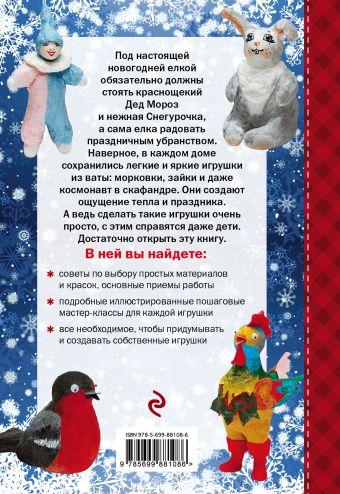 Дед Мороз, Снегурочка. Новогодние игрушки из ваты Анна Зайцева