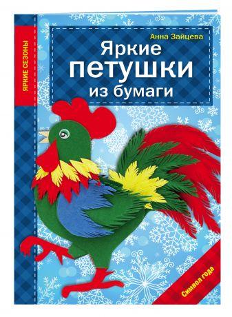 Анна Зайцева - Яркие петушки из бумаги обложка книги