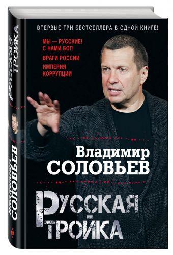 Русская тройка Соловьев В.Р.