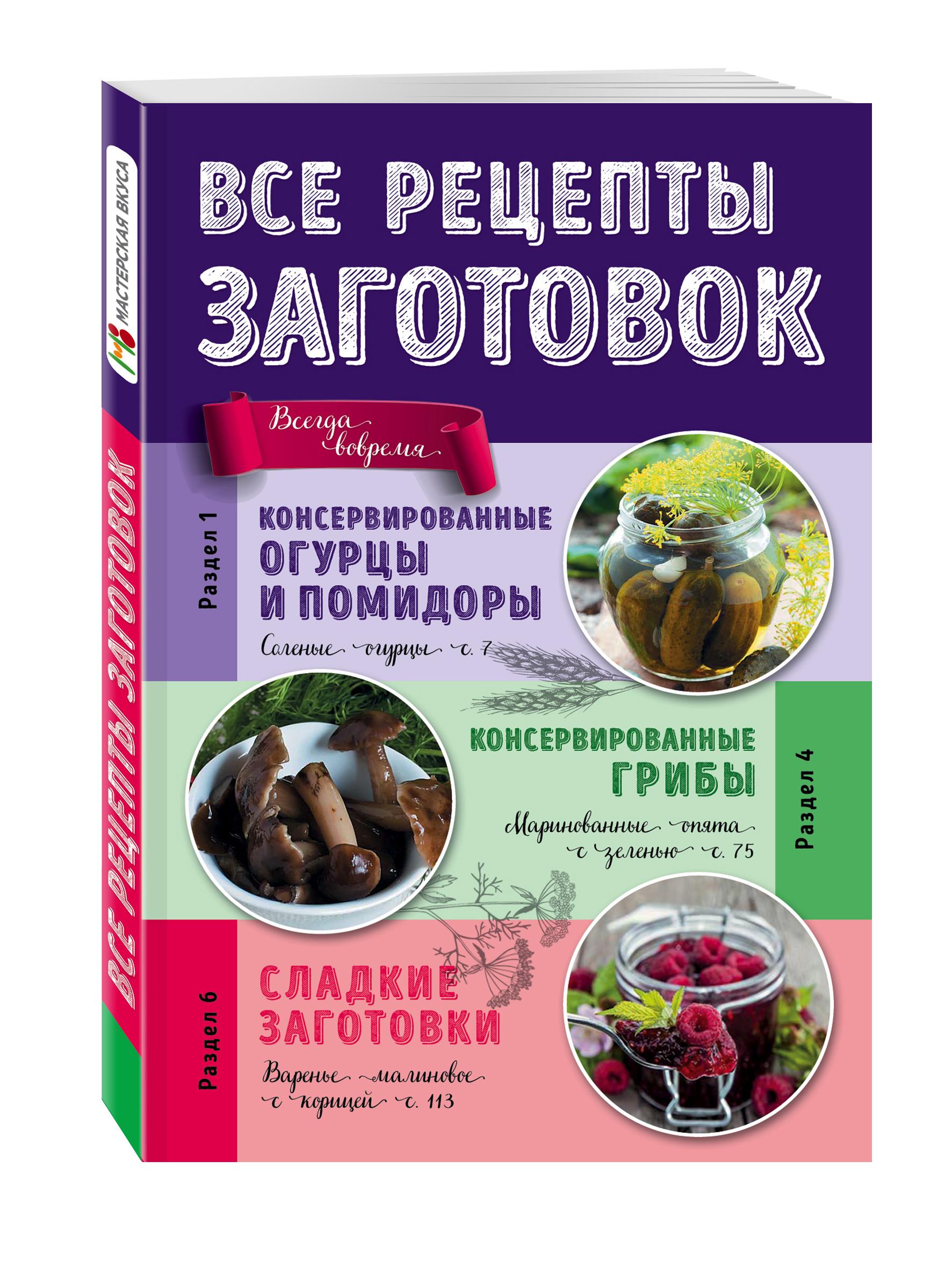 Все рецепты заготовок казачьи разносолы огурцы бочковые соленые 920 г