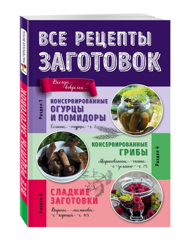 Все рецепты заготовок русская кухня от квашеной капусты и заливного до блинов и пирогов