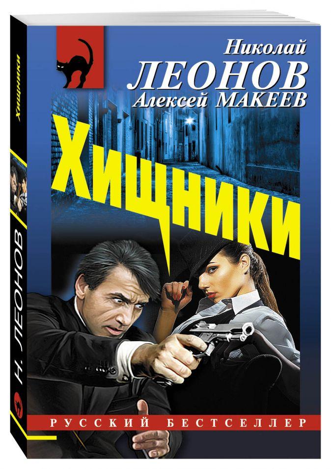 Леонов Н.И., Макеев А.В. - Хищники обложка книги