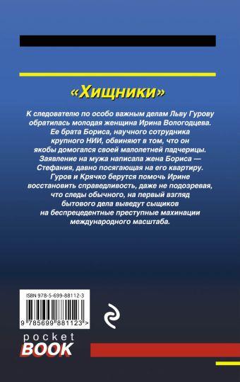 Хищники Леонов Н.И., Макеев А.В.