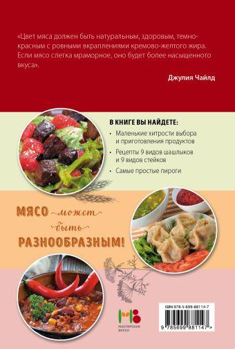 Все блюда из мяса
