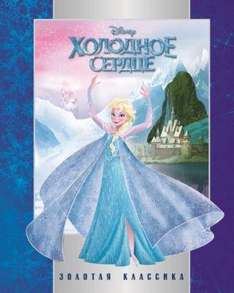 Холодное сердце. Золотая классика Disney.