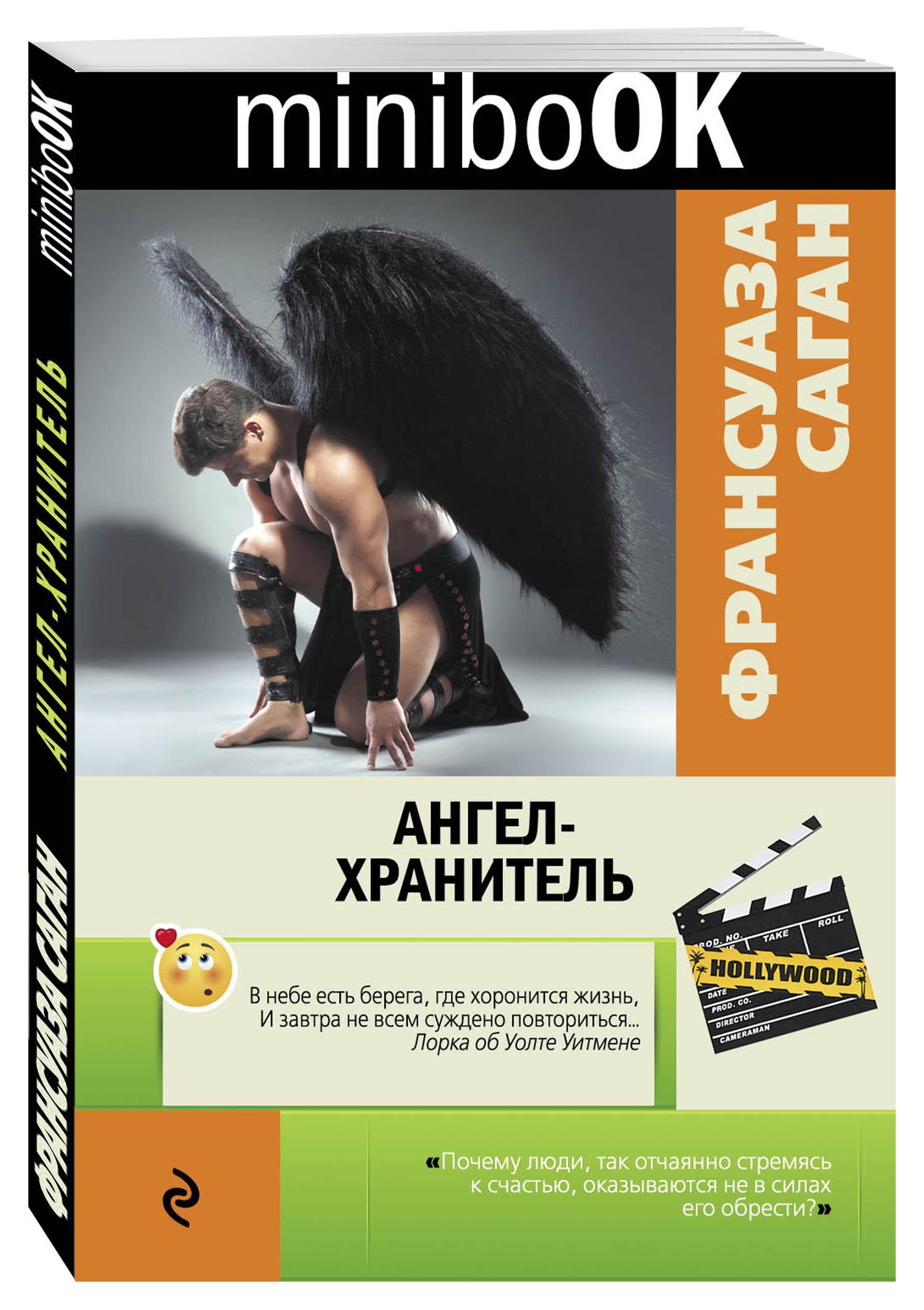 Саган Ф. Ангел-хранитель россия дорожная икона ангел хранитель