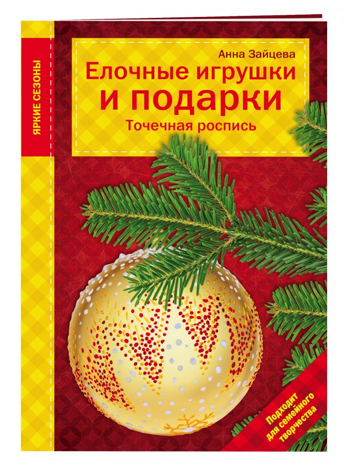 Анна Зайцева - Елочные игрушки и подарки. Точечная роспись обложка книги
