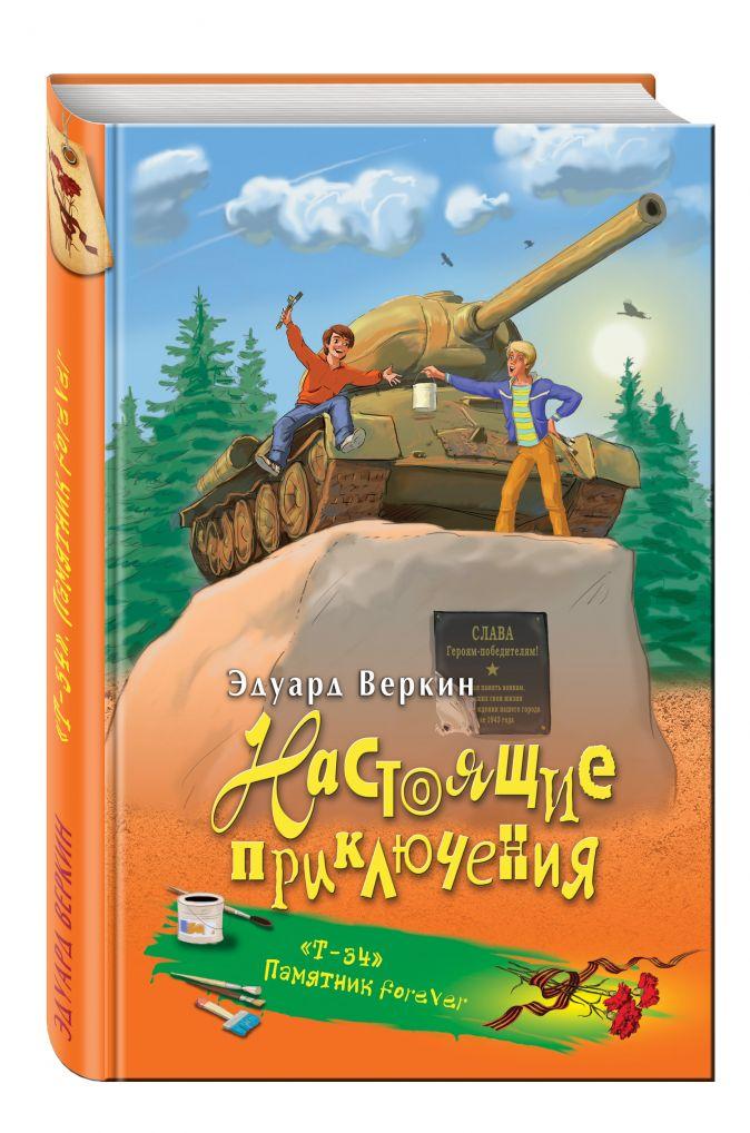 """Веркин Э.Н. - """"Т-34"""". Памятник forever обложка книги"""