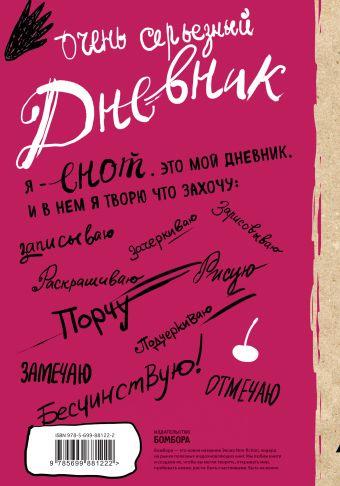 Дневник енота с вишенкой (твердый переплет)