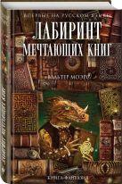Моэрс В. - Лабиринт Мечтающих Книг' обложка книги