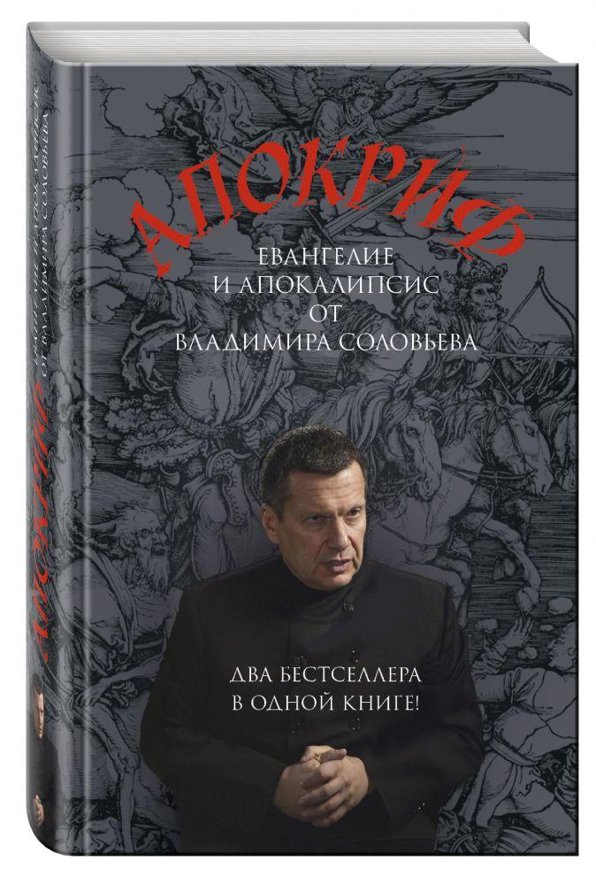 Апокриф Владимир Соловьев