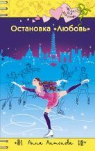 Антонова А.Е. - Остановка Любовь' обложка книги