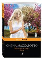 Массаротто С. - Маленькая ложь Бога' обложка книги