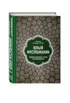 Мухаммад ибн Шакир аш-Шариф - Юный мусульманин. Правильное воспитание с детства до совершеннолетия' обложка книги