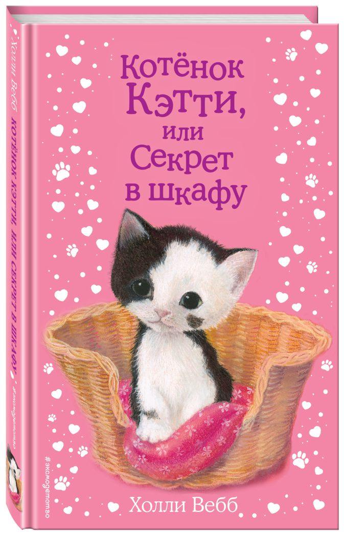 Холли Вебб - Котёнок Кэтти, или Секрет в шкафу (выпуск 20) обложка книги