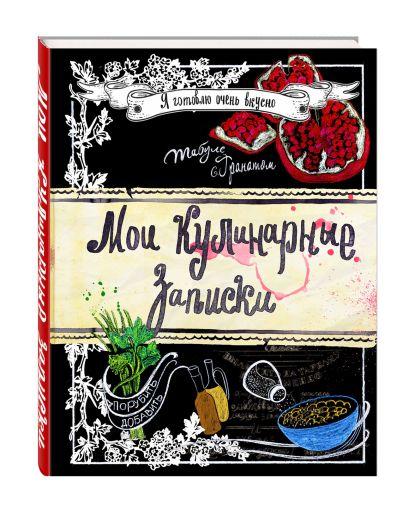 Мои кулинарные записки. Гранат - фото 1