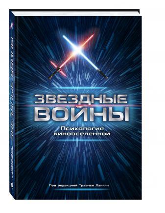 Лэнгли Трэвис - Звездные войны. Психология киновселенной обложка книги