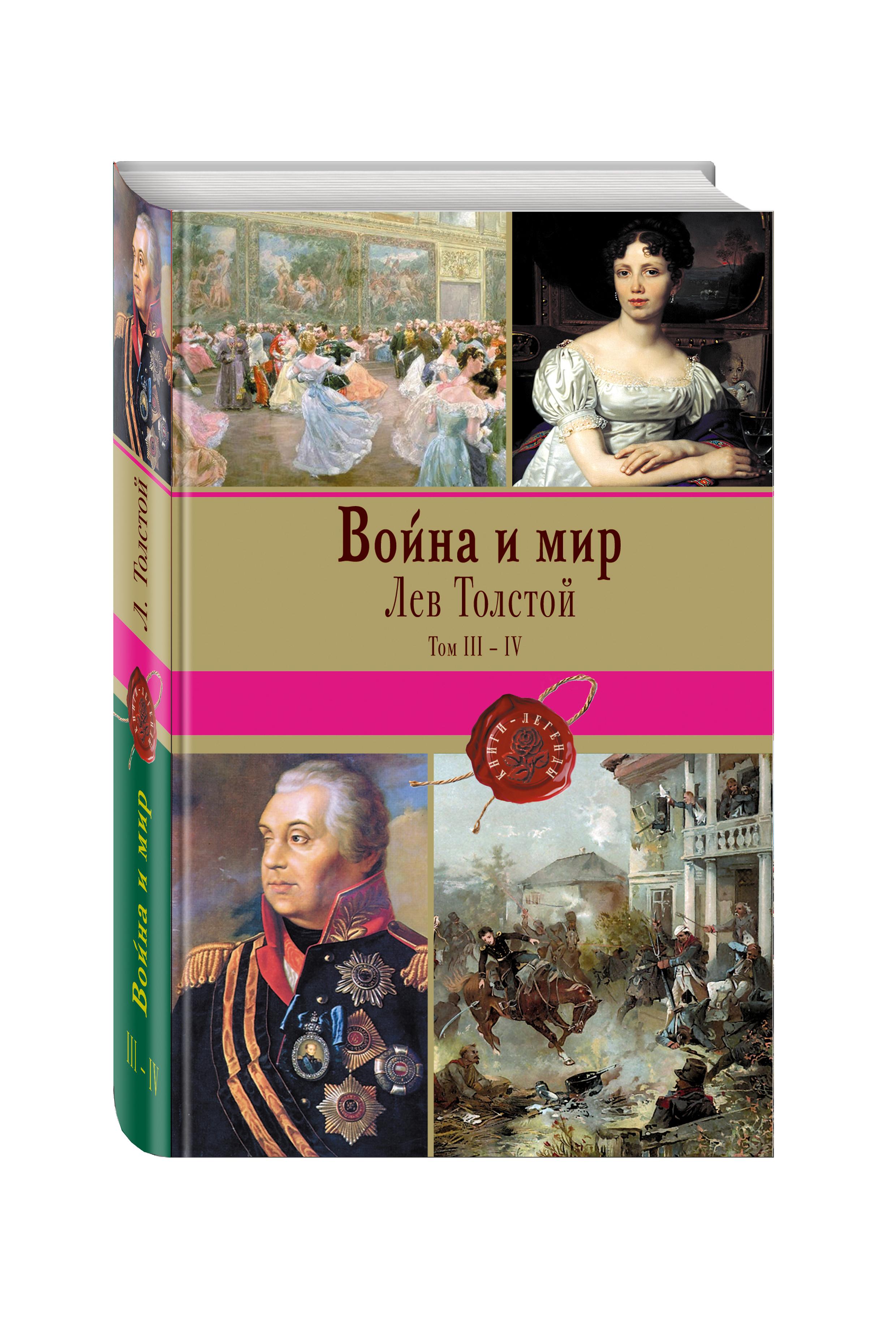 Толстой Л.Н. Война и мир. Том III-IV книги эксмо война и мир том iii iv