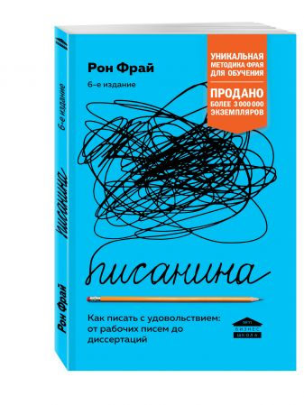 Рон Фрай - Писанина. Грамотный подход к созданию текста обложка книги