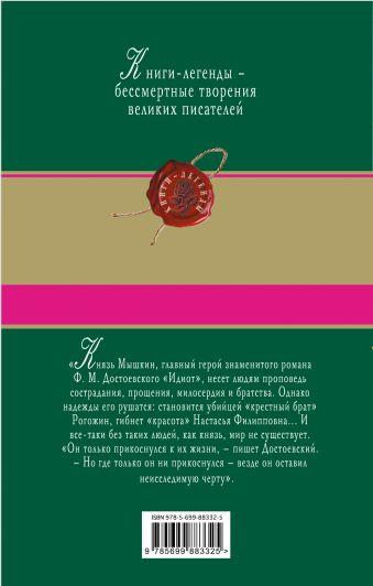 Идиот Федор Достоевский