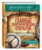 Куклис М.С. - Главные географические открытия: иллюстрированный путеводитель' обложка книги