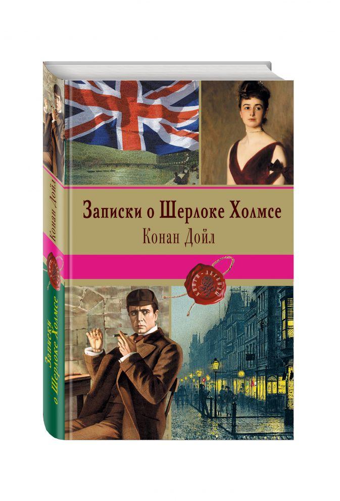 Артур Конан Дойл - Записки о Шерлоке Холмсе обложка книги