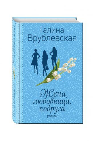Врублевская Г.В. - Жена, любовница, подруга обложка книги