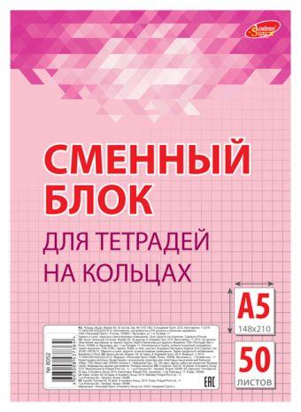 Смен блок цветн 50л плёнк А5 кл 8052-EAC кругл угл, розовый