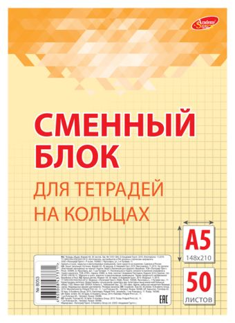 Смен блок цветн 50л плёнк А5 кл 8053-EAC кругл угл, желтый