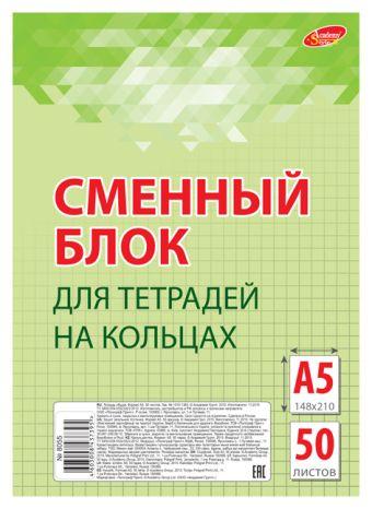 Смен блок цветн 50л плёнк А5 кл 8055-EAC кругл угл, зеленый
