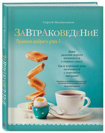 Завтраковедение. Правила доброго утра Сергей Милянчиков
