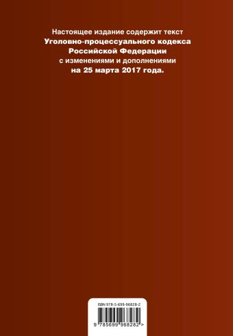Уголовно-процессуальный кодекс Российской Федерации : текст с изм. и доп. на 25 марта 2017 г.